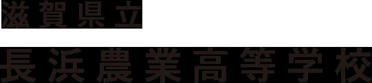 滋賀県立長浜農業高等学校